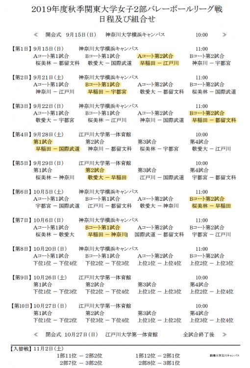 2019女子秋季リーグ日程