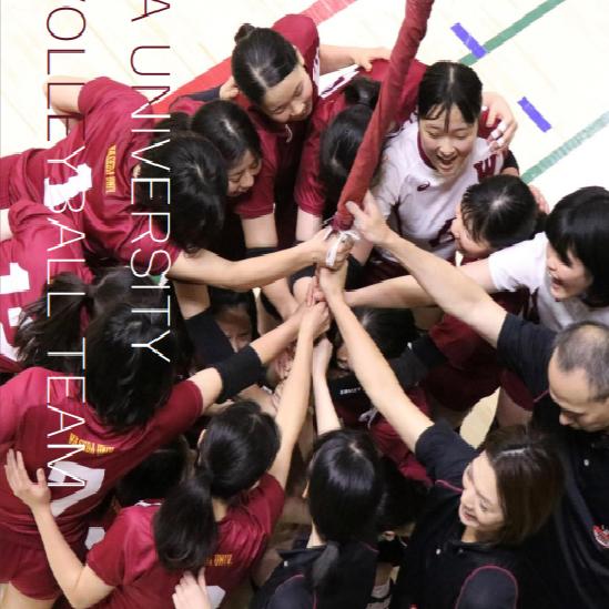 女子バレーボール部より早稲田大学に進学が決まられた皆様へ